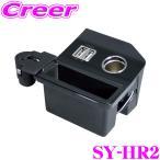 YAC ヤック SY-HR2 ハリアー専用 コンソール電源BOX