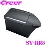 【在庫あり即納!!】YAC ヤック SY-HR3 ハリアー専用 サイドBOXゴミ箱 運転席用