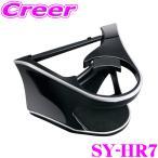 【在庫あり即納!!】YAC ヤック SY-HR7 エアコンドリンクホルダー 助手席用