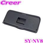 【在庫あり即納!!】YAC ヤック SY-NV8 トヨタ 80系 ノア ヴォクシー エスクァイア専用 ビルトインETCカバー