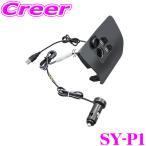 【在庫あり即納!!】YAC ヤック SY-P1 プリウス30系専用フロントコンソール電源BOX