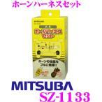 【在庫あり即納!!】MITSUBA ミツバサンコーワ SZ-1133 ホーンハーネスセット