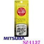 【在庫あり即納!!】MITSUBA ミツバサンコーワ SZ-1137 アリーナ3/ドルチェ2用切り替えスイッチセット