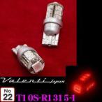 Valenti ジュエルLED テール/ストップランプ T10ウエッジ(W2.1×9.5d型) レッド T10S-R1315-1