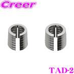 【在庫あり即納!!】オーディオテクニカ B端子→D端子変換バッテリースペーサー TAD-2