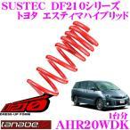 TANABE タナベ AHR20WDK SUSTEC DF210 ダウンサス