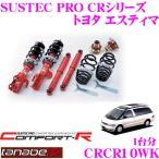 TANABE CRCR10WK トヨタ エスティマ TCR10W用 ネジ式車高調整サスペンションキット