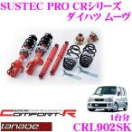 TANABE CRL902SK ダイハツ ムーヴ L902S用 ネジ式車高調整サスペンションキット
