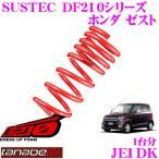 TANABE タナベ JE1DK SUSTEC DF210 ダウンサス
