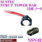 【在庫あり即納!!】TANABE タナベ ストラットタワーバー NSN42 サステック