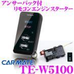 【在庫あり即納!!】カーメイト TE-W5100 アンサーバック付リモコンエンジンスターター
