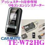 【在庫あり即納!!】カーメイト TE-W72HG ホンダプッシュスタート付車専用双方向リモコンエンジンスターター