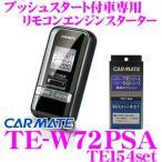 【在庫あり即納!!】カーメイト TE-W72PSA 双方向リモコンエンジンスターター&ハーネスセット!!