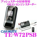 【在庫あり即納!!】カーメイト TE-W72PSB プッシュスタート車専用 双方向リモコンエンジンスターター