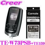 カーメイト リモコンエンジンスターター&ハーネスセット TE-W73PSB+TE159 set 【ホンダ GK5/GP5系 フィット】