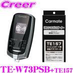 カーメイト リモコンエンジンスターター&ハーネスセット TE-W73PSB+TE157 set 【トヨタ 80系ノア/ヴォクシー】