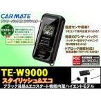【在庫あり即納!!】カーメイト TE-W9000 双方向リモコンエンジンスターター