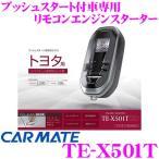 【在庫あり即納!!】カーメイト TE-X501T トヨタ プッシュスタート付車専用 双方向リモコンエンジンスターター