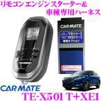 カーメイト リモコンエンジンスターター&ハーネスセット TE-X501T+XE1 set 【トヨタ 60系ハリアー】