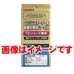 カーメイト エンジンスターター用ハーネス TE108 ホンダN BOX/N ONE対応