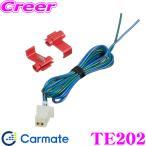 CARMATE カーメイト トランポ用品 TE 202 ドアロックコード