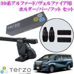 【在庫あり即納!!】TERZO トヨタ 30系アルファード/ヴェルファイア用 ルーフキャリア取付3点セット