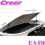 【在庫あり即納!!】TERZO テルッツオ EA-IM ルーフボックスオプション インナーマット 【ローライダー・スリム/コンパクト用】