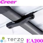 【在庫あり即納!!】TERZO テルッツオ EA200 ルーフボックスオプション マルチクランプ 【4個入り】