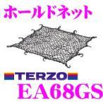 TERZO テルッツオ EA68GS ルーフラック用ホールドネット