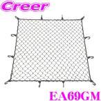 TERZO テルッツオ EA69GM ルーフラック用ホールドネット