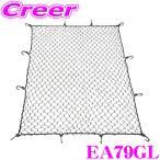 【在庫あり即納!!】TERZO テルッツオ EA79GL ルーフラック用ホールドネット