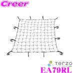 【在庫あり即納!!】TERZO テルッツオ EA79RL ルーフラック用スパイダーネット 110cmx110cm