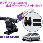 TERZO テルッツオ ホンダ フィット(GD系)用 ルーフキャリア取付3点セット