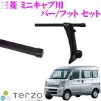 【在庫あり即納!!】TERZO テルッツオ 三菱 ミニキャブ(DS17V)用 ルーフキャリア取付2点セット
