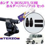 【在庫あり即納!!】TERZO テルッツオ ホンダ N BOX(エヌボックス)(JF1/JF2)用 ルーフキャリア取付3点セット