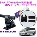 【在庫あり即納!!】TERZO テルッツオ トヨタ ノア/ヴォクシー(R60系)用 ルーフキャリア取付3点セット