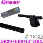 TERZO テルッツオ 日産 NV350キャラバン(標準ルーフレール付 E26系)用 ルーフキャリア取付3点セット