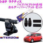 TERZO テルッツオ トヨタ ラクティス(NCP・SCP10#系)用 ルーフキャリア取付3点セット