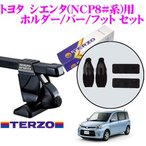 TERZO テルッツオ トヨタ シエンタ(NCP8#系)用ルーフキャリア取付3点セット