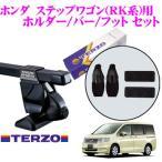 TERZO テルッツオ ホンダ ステップワゴン(RK1.2.5.6)用 ルーフキャリア取付3点セット