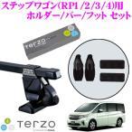 【在庫あり即納!!】TERZO テルッツオ ホンダ RP系 ステップワゴン用 ルーフキャリア取付3点セット