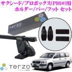 TERZO テルッツオ トヨタ サクシード/プロボックス(P16#系)用 ルーフキャリア取付3点セット