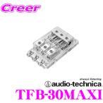 【在庫あり即納!!】オーディオテクニカ TFB-30MAXI 3方向1in3outヒューズブロック