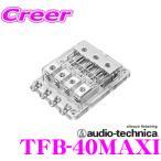 【在庫あり即納!!】オーディオテクニカ TFB-40MAXI 3方向1in4outヒューズブロック