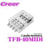 【在庫あり即納!!】オーディオテクニカ TFB-40MIDI 3方向1in4outヒューズブロック
