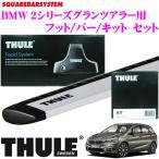 日本正規品 THULE BMW 2シリーズグランツアラー (F46/ルーフレール無)用 ルーフキャリア3点セット フット754&バー969&キット1831セット