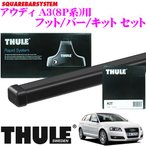 THULE アウディ A3(8P系)用 ルーフキャリア取付3点セットフット754&バー769&キット1417セット