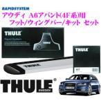 日本正規品 THULE アウディ A6アバント(4F系)用 ルーフキャリア3点セット