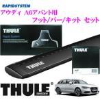 【在庫あり即納!!】日本正規品 THULE アウディ A6アバント(4F系)用 ルーフキャリア3点セット 753 + 961B + 4001