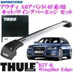 日本正規品 THULE アウディ A6アバント(4F系)用 ルーフキャリア2点セット キット4001&ウイングバーエッジ9595